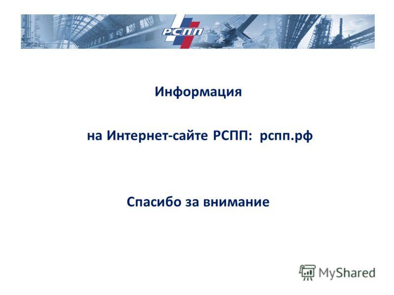 Информация на Интернет-сайте РСПП: рспп.рф Спасибо за внимание