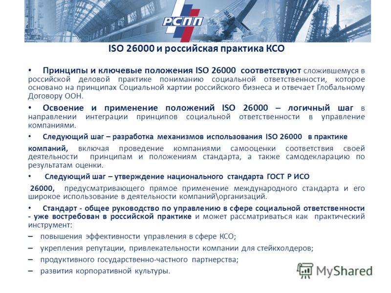 ISO 26000 и российская практика КСО Принципы и ключевые положения ISO 26000 соответствуют сложившемуся в российской деловой практике пониманию социальной ответственности, которое основано на принципах Социальной хартии российского бизнеса и отвечает