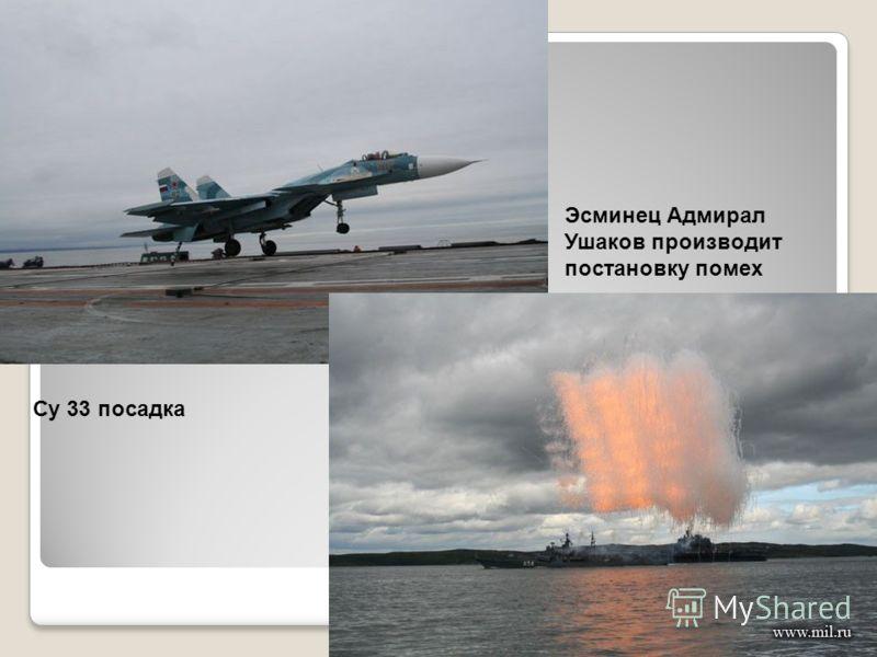 Су 33 посадка Эсминец Адмирал Ушаков производит постановку помех