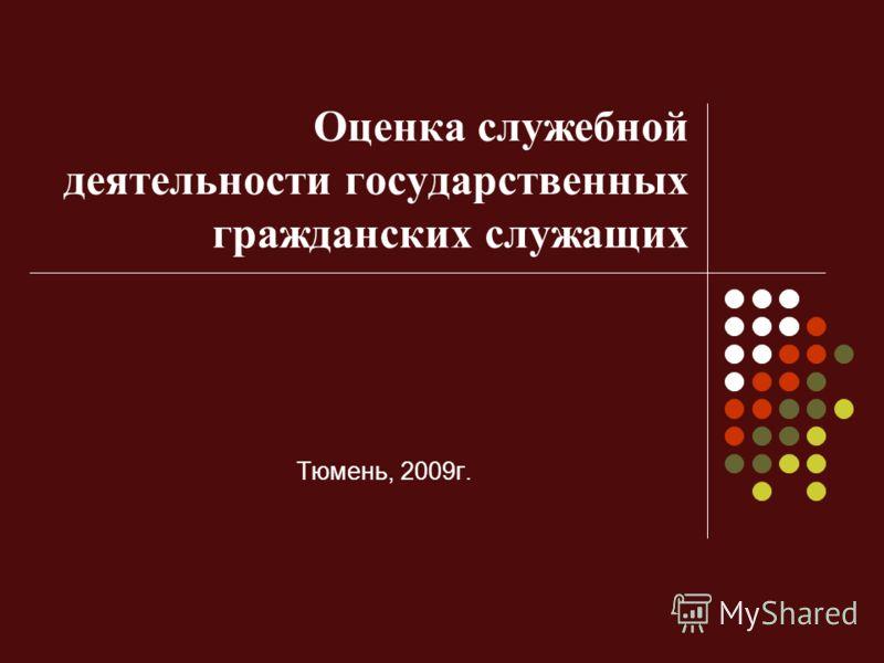 Оценка служебной деятельности государственных гражданских служащих Тюмень, 2009г.