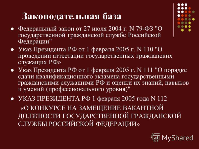 Законодательная база Федеральный закон от 27 июля 2004 г. N 79-ФЗ