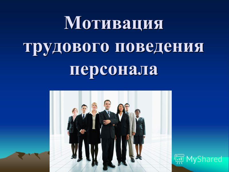 Мотивация трудового поведения персонала