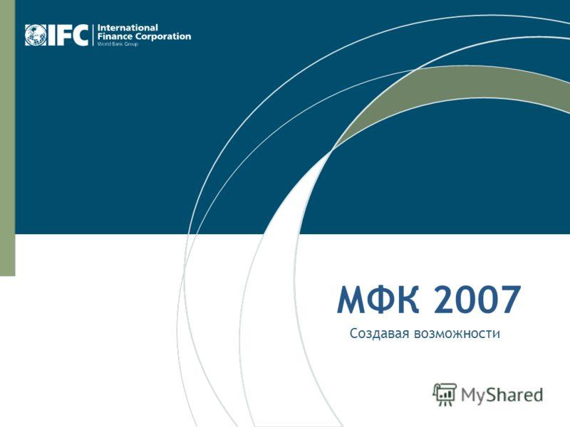 МФК 2007 Создавая возможности