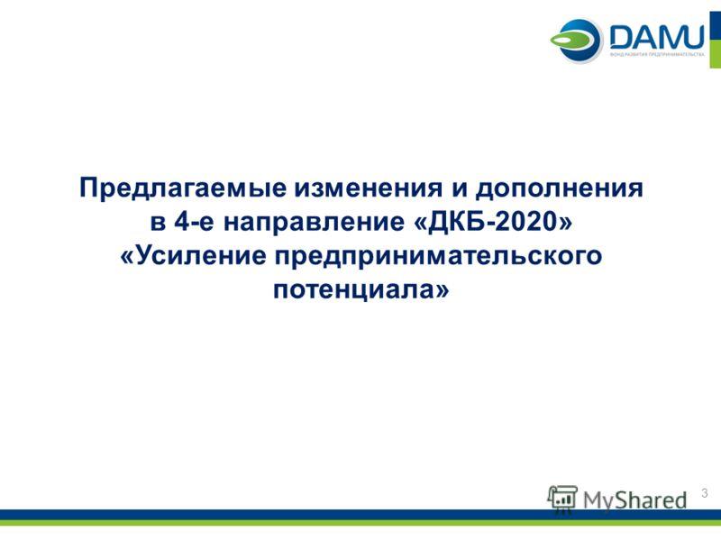 Предлагаемые изменения и дополнения в 4-е направление «ДКБ-2020» «Усиление предпринимательского потенциала» 3