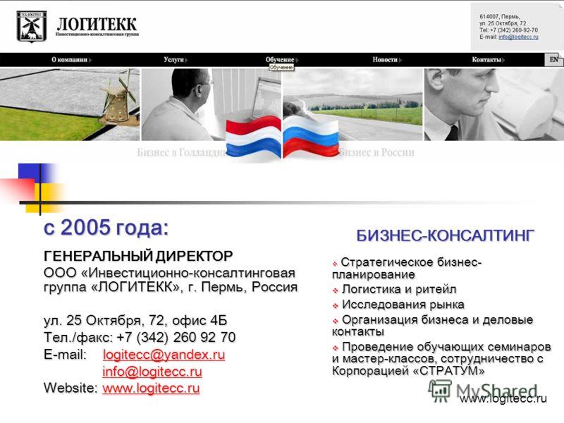 c 2005 года: ГЕНЕРАЛЬНЫЙ ДИРЕКТОР ООО «Инвестиционно-консалтинговая группа «ЛОГИТЕКК», г. Пермь, Россия ул. 25 Октября, 72, офис 4Б Тел./факс: +7 (342) 260 92 70 E-mail: logitecc@yandex.ru logitecc@yandex.ru info@logitecc.ru info@logitecc.ruinfo@logi