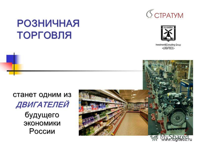РОЗНИЧНАЯ ТОРГОВЛЯ станет одним из ДВИГАТЕЛЕЙ будущего экономики России www.logitecc.ru