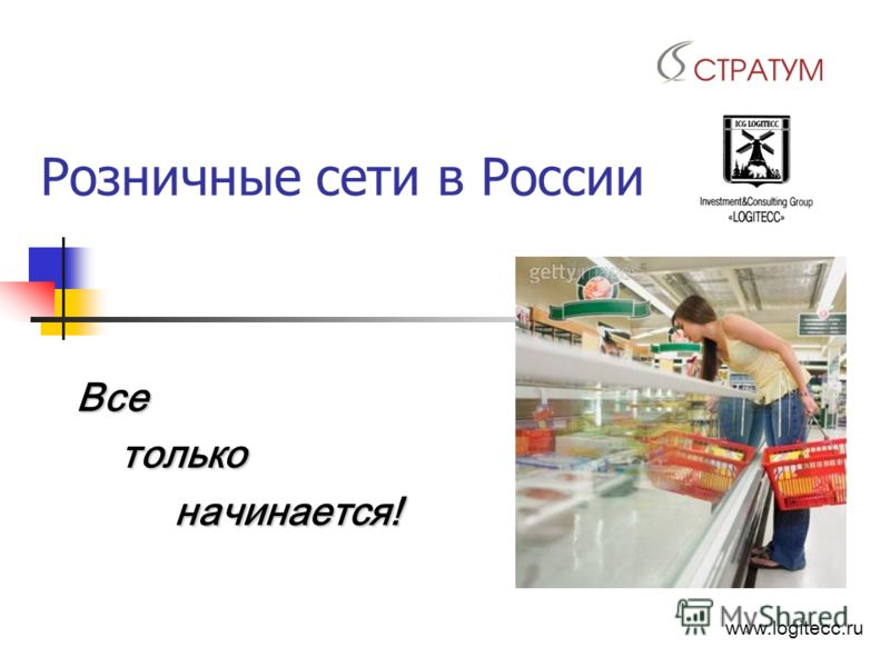 Розничные сети в России Все только только начинается! начинается! www.logitecc.ru