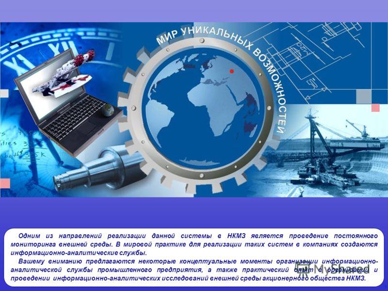 9 Одним из направлений реализации данной системы в НКМЗ является проведение постоянного мониторинга внешней среды. В мировой практике для реализации таких систем в компаниях создаются информационно-аналитические службы. Вашему вниманию предлагаются н