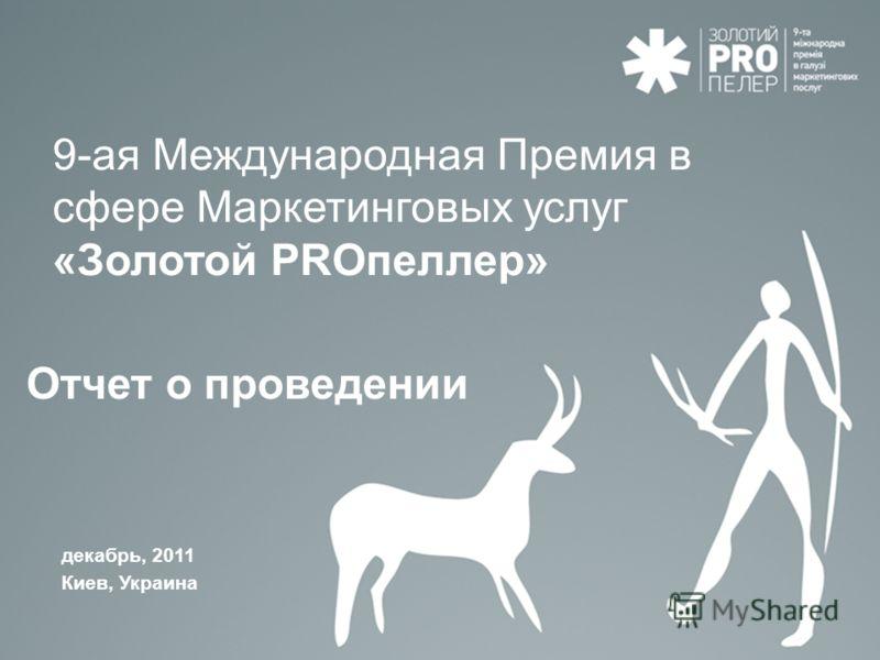 9-ая Международная Премия в сфере Маркетинговых услуг «Золотой PRОпеллер» Отчет о проведении декабрь, 2011 Киев, Украина