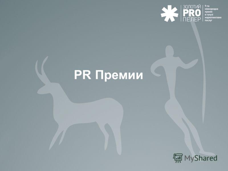 PR Премии