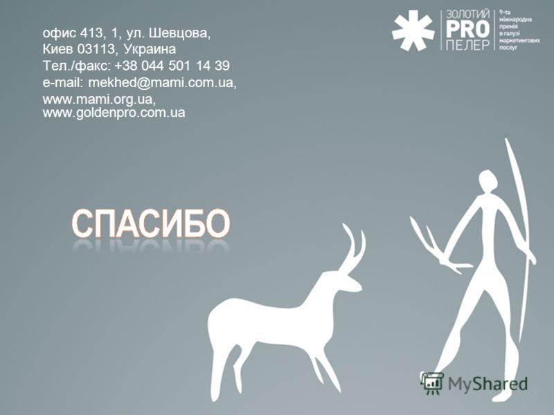 офис 413, 1, ул. Шевцова, Киев 03113, Украина Тел./факс: +38 044 501 14 39 e-mail: mekhed@mami.com.ua, www.mami.org.ua, www.goldenpro.com.ua