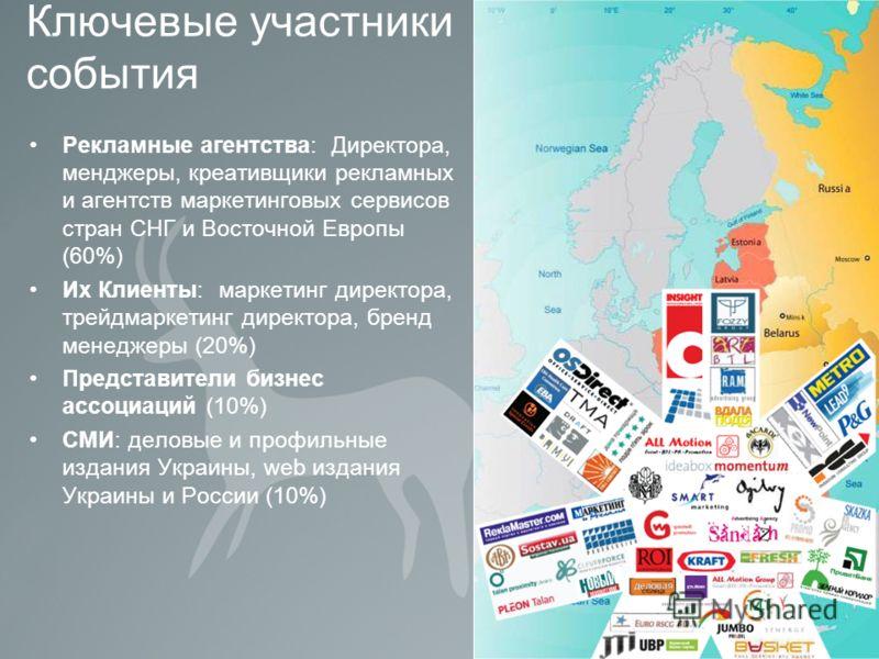 4 Ключевые участники события Рекламные агентства: Директора, менджеры, креативщики рекламных и агентств маркетинговых сервисов стран СНГ и Восточной Европы (60%) Их Клиенты: маркетинг директора, трейдмаркетинг директора, бренд менеджеры (20%) Предста