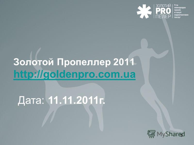 5 Золотой Пропеллер 2011 http://goldenpro.com.ua http://goldenpro.com.ua Дата: 11.11.2011г.