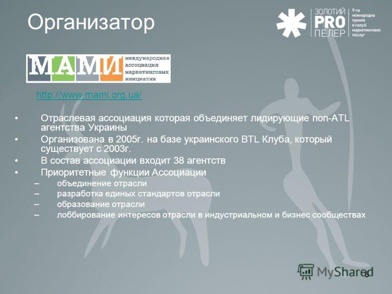 6 http://www.mami.org.ua/ Отраслевая ассоциация которая объединяет лидирующие non-ATL агентства Украины Организована в 2005г. на базе украинского BTL Клуба, который существует с 2003г. В состав ассоциации входит 38 агентств Приоритетные функции Ассоц