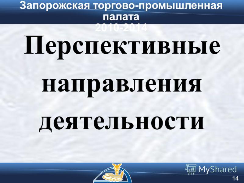115 Перспективные направления деятельности Запорожская торгово-промышленная палата 2010-2014 1414