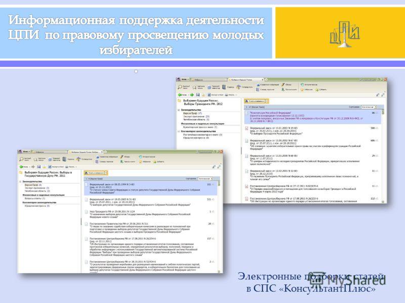 Электронные подборки статей в СПС «КонсультантПлюс»