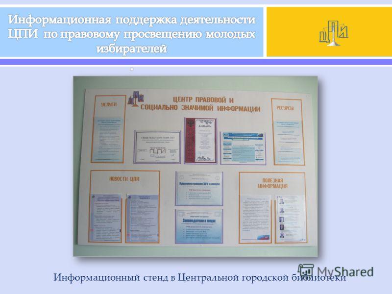 Информационный стенд в Центральной городской библиотеки