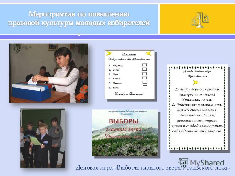 Деловая игра «Выборы главного зверя Уральского леса»