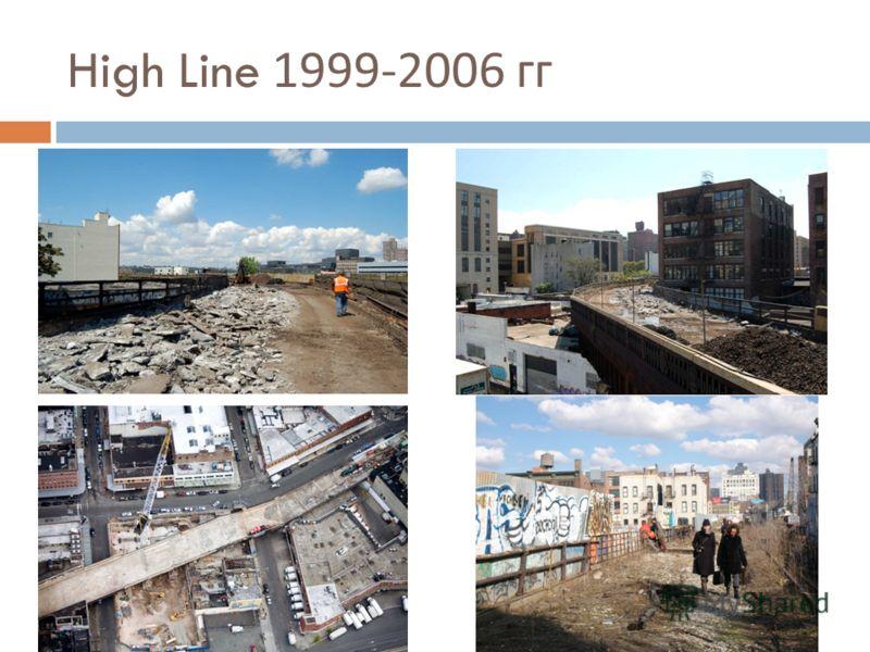 High Line 1999-2006 гг