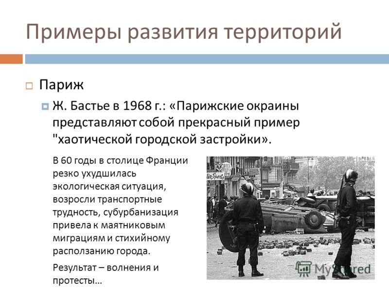 Примеры развития территорий Париж Ж. Бастье в 1968 г.: « Парижские окраины представляют собой прекрасный пример