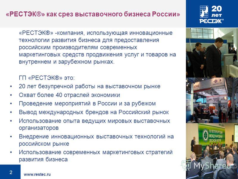 www.restec.ru 2 «РЕСТЭК®» как срез выставочного бизнеса России» «РЕСТЭК®» -компания, использующая инновационные технологии развития бизнеса для предоставления российским производителям современных маркетинговых средств продвижения услуг и товаров на