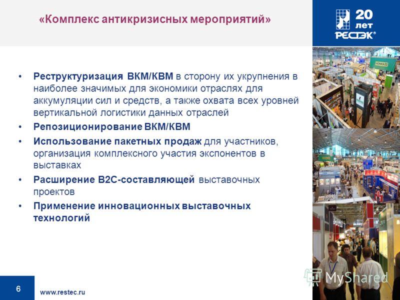 www.restec.ru 6 «Комплекс антикризисных мероприятий» Реструктуризация ВКМ/КВМ в сторону их укрупнения в наиболее значимых для экономики отраслях для аккумуляции сил и средств, а также охвата всех уровней вертикальной логистики данных отраслей Репозиц