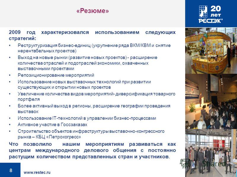 www.restec.ru 8 2009 год характеризовался использованием следующих стратегий: Реструктуризация бизнес-единиц (укрупнение ряда ВКМ/КВМ и снятие нерентабельных проектов) Выход на новые рынки (развитие новых проектов) - расширение количества отраслей и
