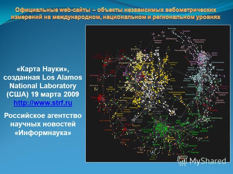 «Карта Науки», созданная Los Alamos National Laboratory (США) 19 марта 2009 http://www.strf.ru http://www.strf.ru Российское агентство научных новостей «Информнаука»