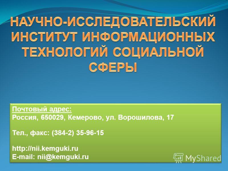 Почтовый адрес: Россия, 650029, Кемерово, ул. Ворошилова, 17 Тел., факс: (384-2) 35-96-15 http://nii.kemguki.ru E-mail: nii@kemguki.ru Почтовый адрес: Россия, 650029, Кемерово, ул. Ворошилова, 17 Тел., факс: (384-2) 35-96-15 http://nii.kemguki.ru E-m