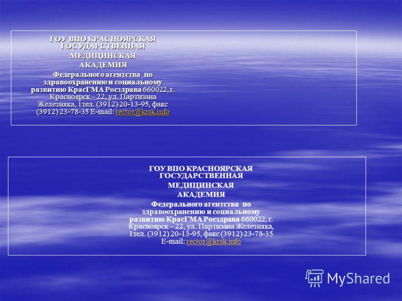ГОУ ВПО КРАСНОЯРСКАЯ ГОСУДАРСТВЕННАЯ МЕДИЦИНСКАЯАКАДЕМИЯ Федерального агентства по здравоохранению и социальному развитию КрасГМА Росздрава 660022, г. Красноярск – 22, ул. Партизана Железняка, 1тел. (3912) 20-13-95, факс (3912) 23-78-35 E-mail: recto