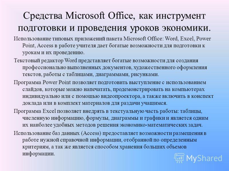 Средства Microsoft Office, как инструмент подготовки и проведения уроков экономики. Использование типовых приложений пакета Microsoft Office: Word, Excel, Power Point, Access в работе учителя дает богатые возможности для подготовки к урокам и их пров