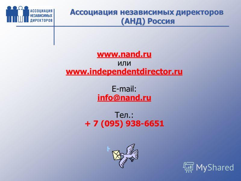 Ассоциация независимых директоров (АНД) Россия www.nand.ru или www.independentdirector.ru E-mail: info@nand.ru Тел.: + 7 (095) 938-6651