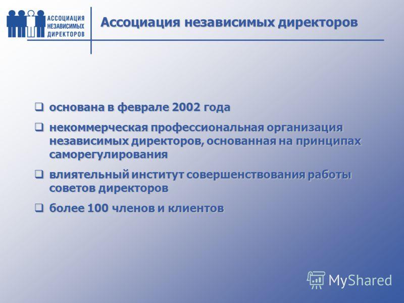 Ассоциация независимых директоров основана в феврале 2002 года основана в феврале 2002 года некоммерческая профессиональная организация независимых директоров, основанная на принципах саморегулирования некоммерческая профессиональная организация неза