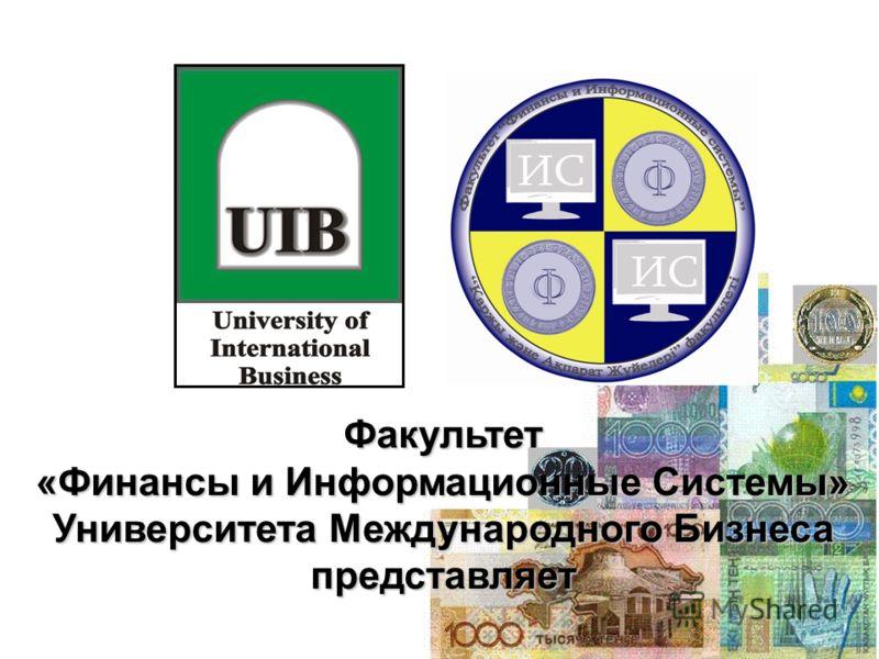 Факультет «Финансы и Информационные Системы» Университета Международного Бизнеса представляет