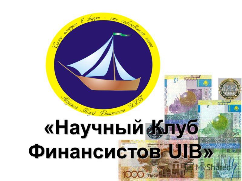 «Научный Клуб Финансистов UIB»
