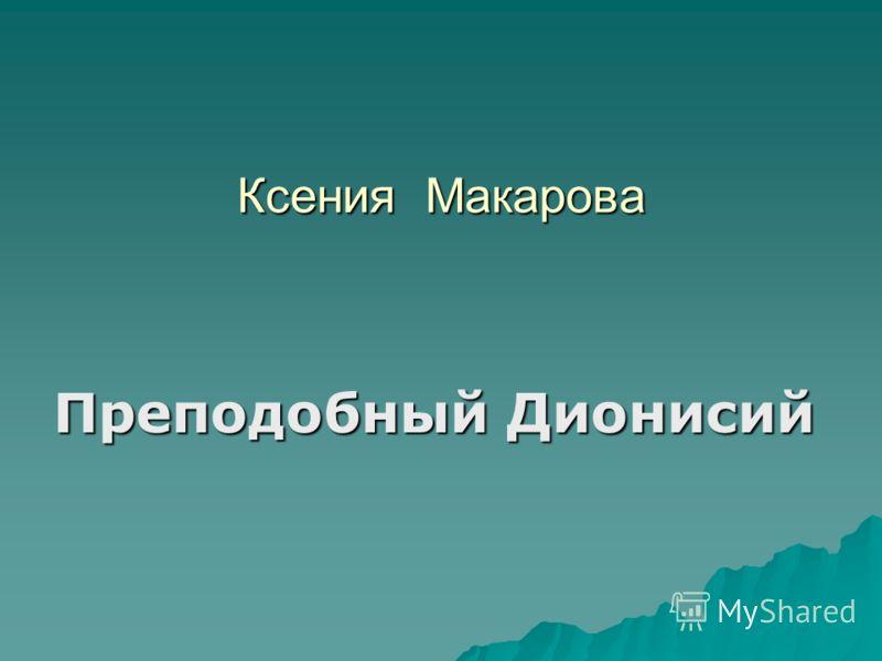 Ксения Макарова Преподобный Дионисий