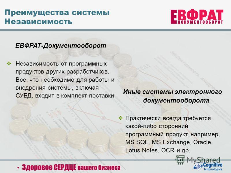 2005 Cognitive Technologies Ltd. ЕВФРАТ-Документооборот Независимость от программных продуктов других разработчиков. Все, что необходимо для работы и внедрения системы, включая СУБД, входит в комплект поставки Иные системы электронного документооборо