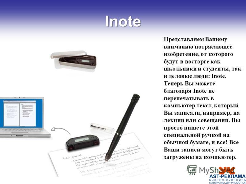 Представляем Вашему вниманию потрясающее изобретение, от которого будут в восторге как школьники и студенты, так и деловые люди: Inote. Теперь Вы можете благодаря Inote не перепечатывать в компьютер текст, который Вы записали, например, на лекции или