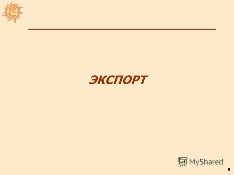 8 ЭКСПОРТ