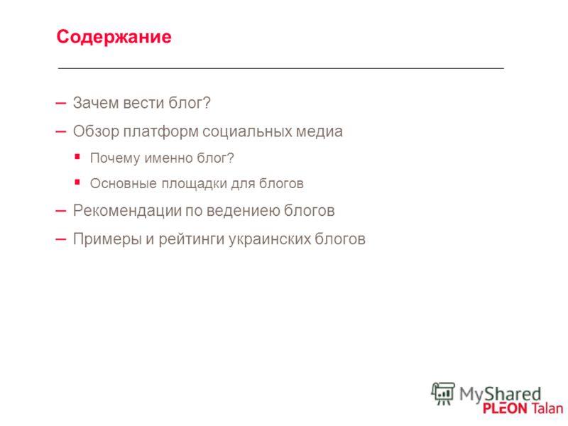 Содержание – Зачем вести блог? – Обзор платформ социальных медиа Почему именно блог? Основные площадки для блогов – Рекомендации по ведениею блогов – Примеры и рейтинги украинских блогов