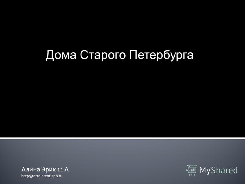 Алина Эрик 11 А http://retro.arent.spb.ru Дома Старого Петербурга