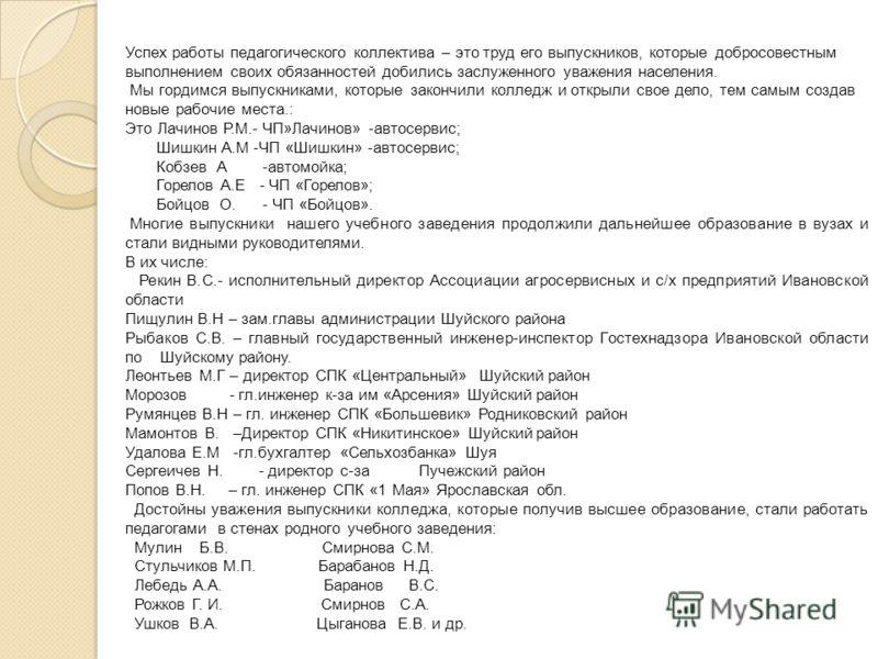 Прием, контингент, выпуск по специальностям дневного обучения. Показатели учебной деятельности в 2011-2012 учебном году.