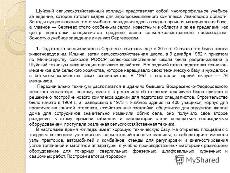 ОГБОУ СПО « Шуйский сельскохозяйственный колледж » 155935 Ивановская область, Шуйский район, с. Сергеево