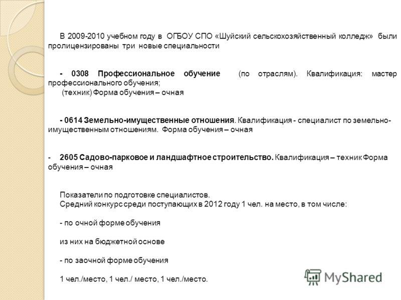 Информация по специальностям