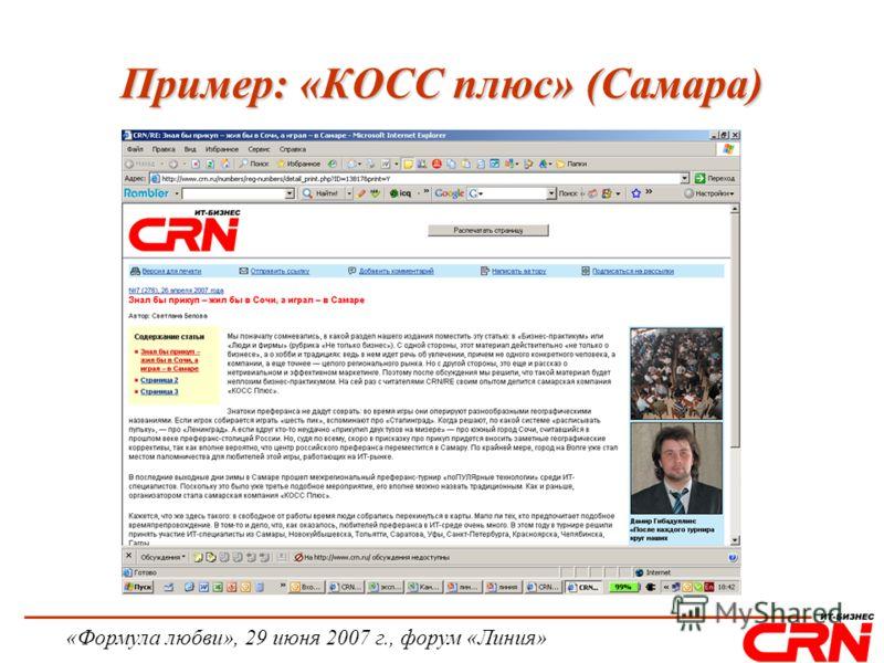 «Формула любви», 29 июня 2007 г., форум «Линия» Пример: «КОСС плюс» (Самара)