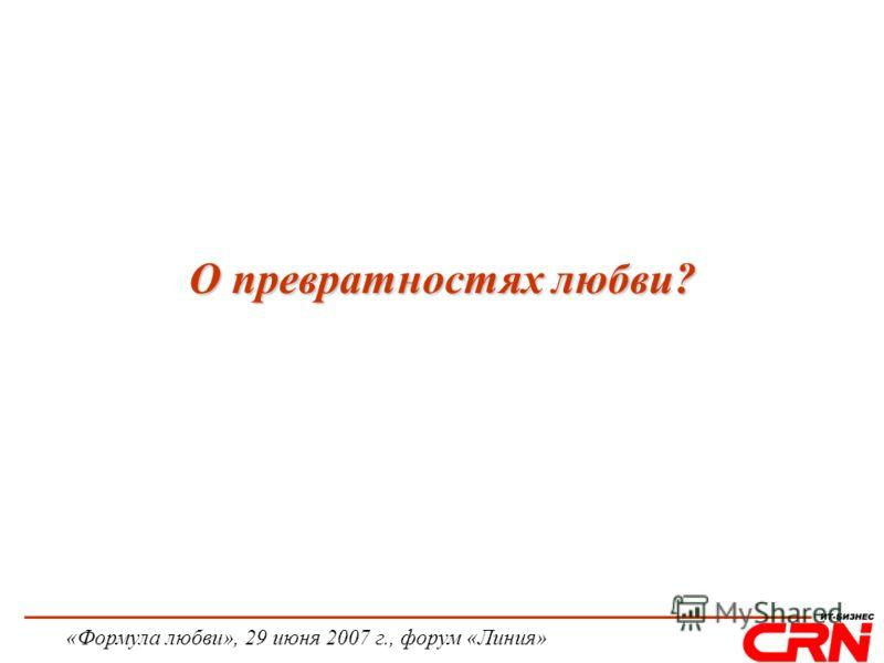«Формула любви», 29 июня 2007 г., форум «Линия» О превратностях любви?