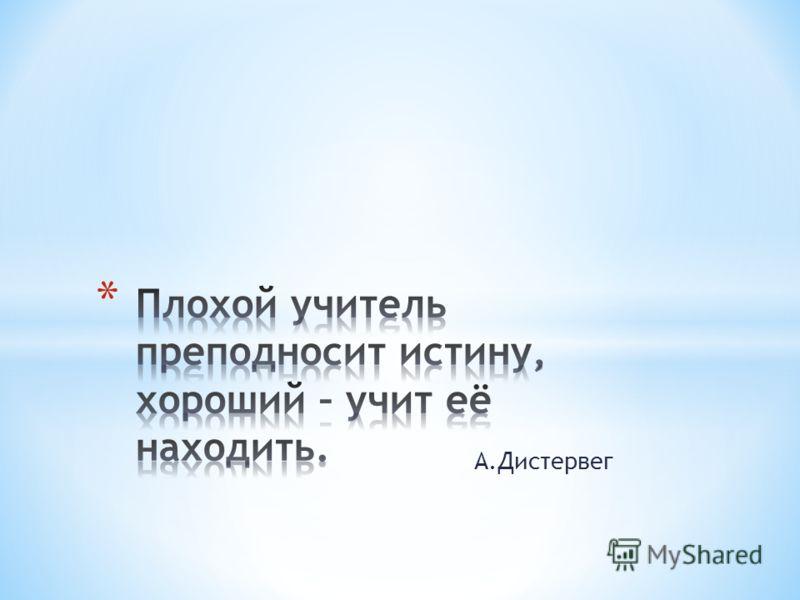 А.Дистервег