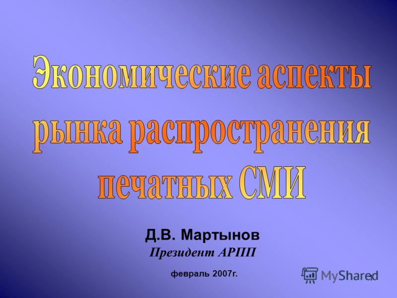 1 Д.В. Мартынов Президент АРПП февраль 2007г.