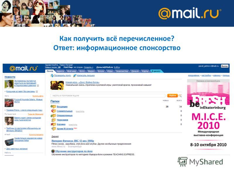 Знакомства в туле mai.l lov. ru