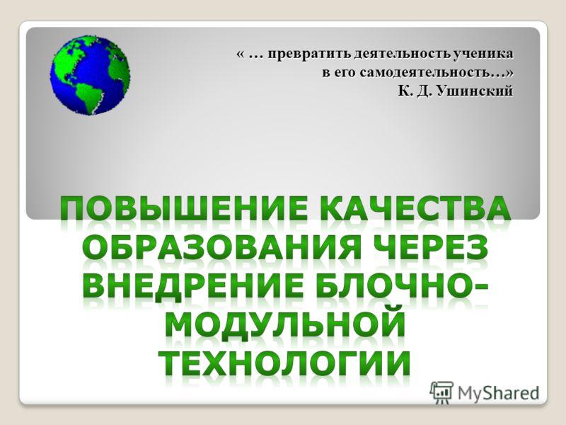 « … превратить деятельность ученика в его самодеятельность…» К. Д. Ушинский « … превратить деятельность ученика в его самодеятельность…» К. Д. Ушинский